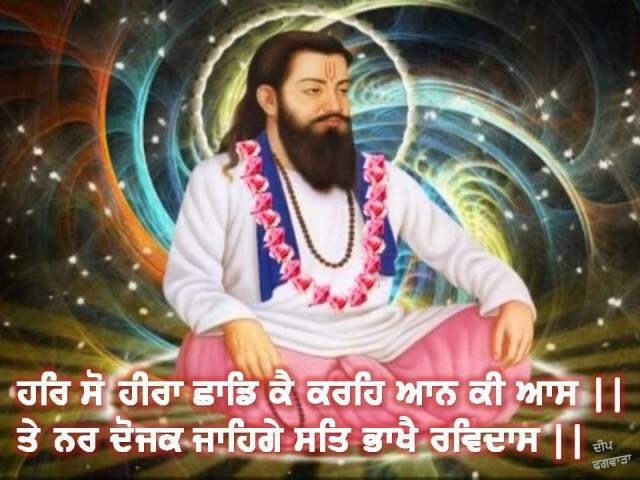 Punjabi-saying-of-guru-ravidas wishes in punjabi