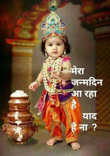 bal krishn Pic for Janmasthami for Whatsapp Facebook DP