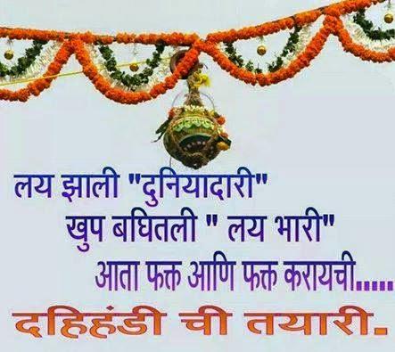 janmashtami sms marathi dahi hhandi festival wishes