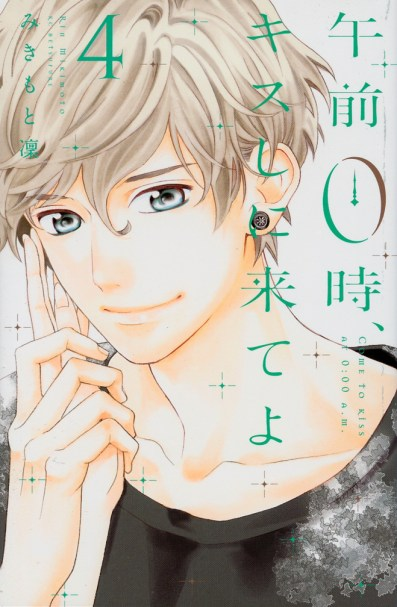 """""""Come to Kiss at Midnight"""" Volume 4 by Rin Mikimoto"""