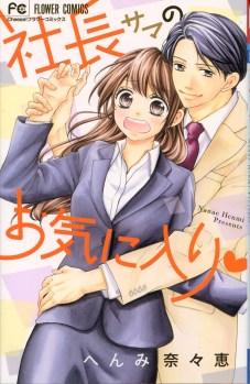 "Shachou-sama no Okiniiri"" (The Boss' Favorite) by Nanae Henmi (oneshot collection)"