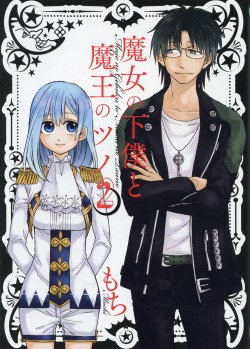 """Majo no Geboku to Maou no Tsuno"""" (The Witch's Servant and the Demon Lord's Horn"""")Volume 2 by Mochi"""