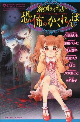 """Kyoufu no Kakurebo"" Anthology by various artists"