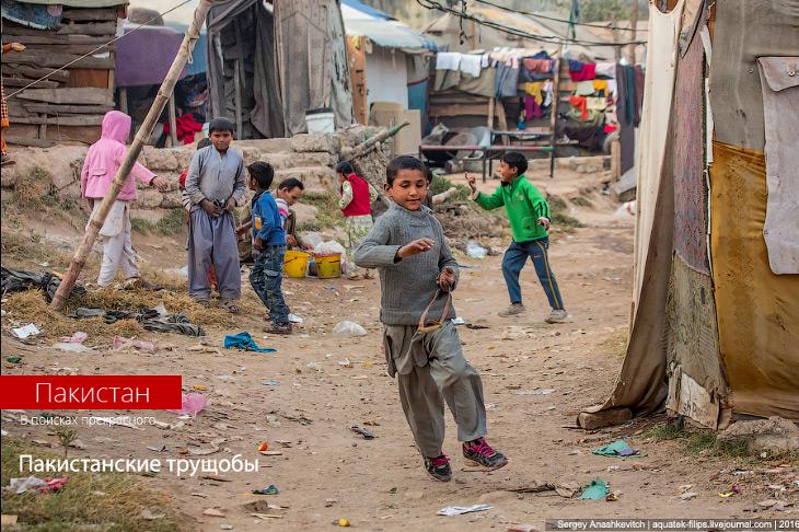 Трущобы Пакистана