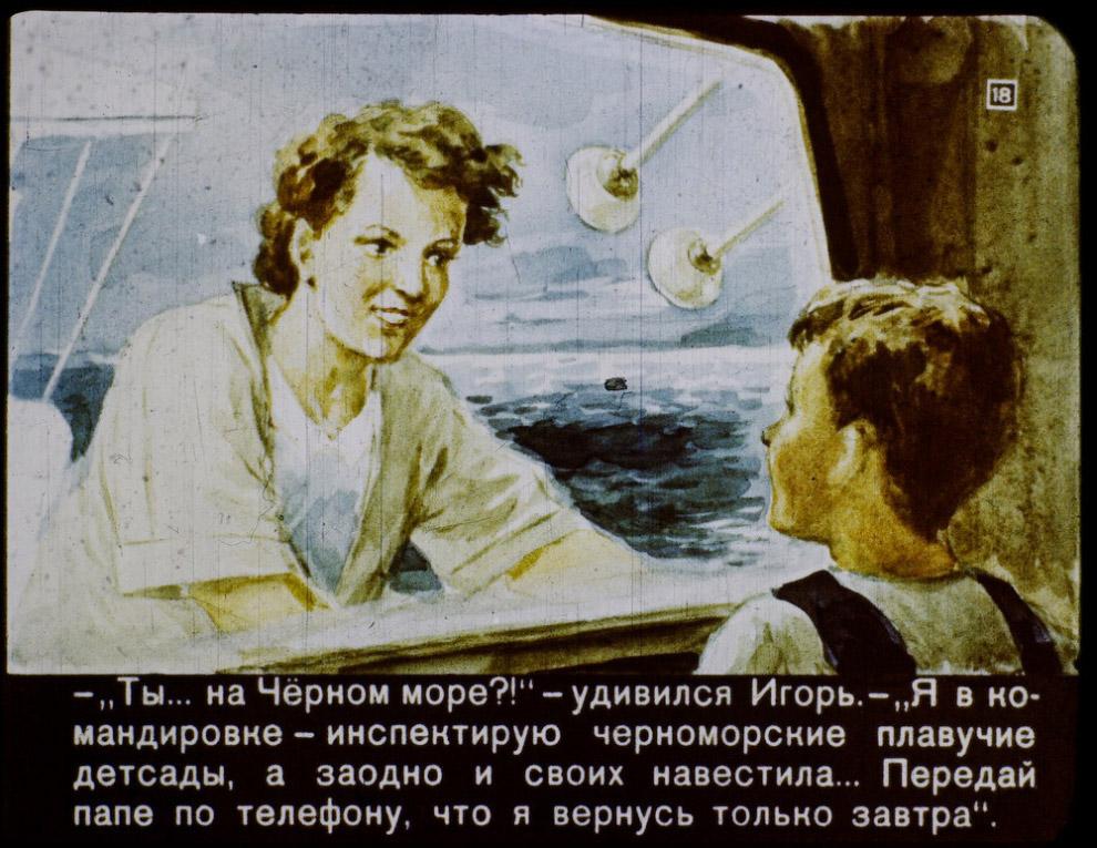 В СССР предсказали Skype.