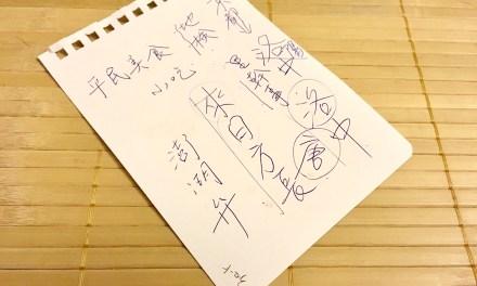 強風が生んだ澎湖(ポンフー)の台湾語