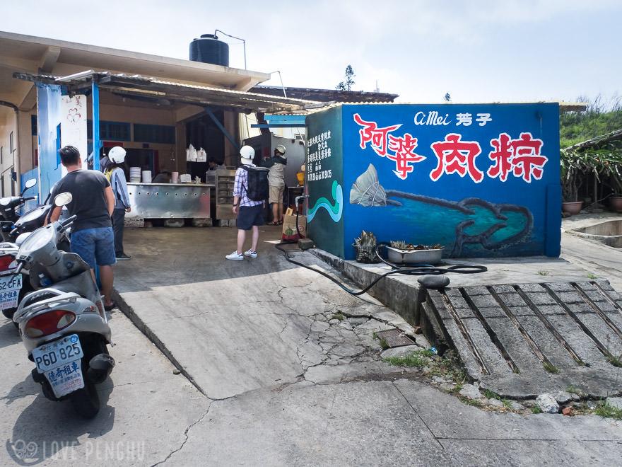 澎湖(ポンフー)の七美で有名な阿婆肉粽