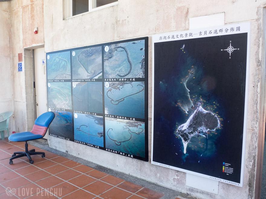 澎湖(ポンフー)の離島「吉貝嶼」にある石滬文化館
