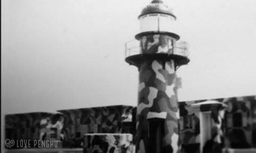 ポンフーの漁翁島燈塔が迷彩柄だったころの写真-ラブポンフー