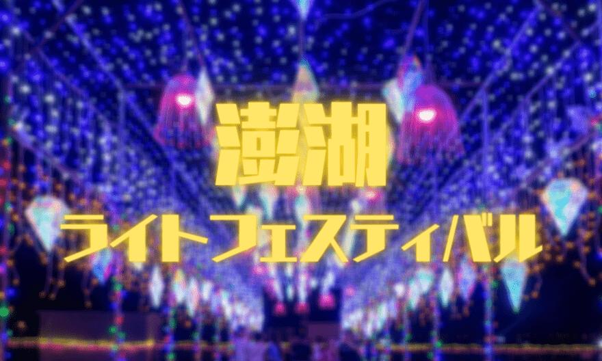 夜の澎湖(ポンフー)が鮮やかに!「ライトフェスティバル2020」