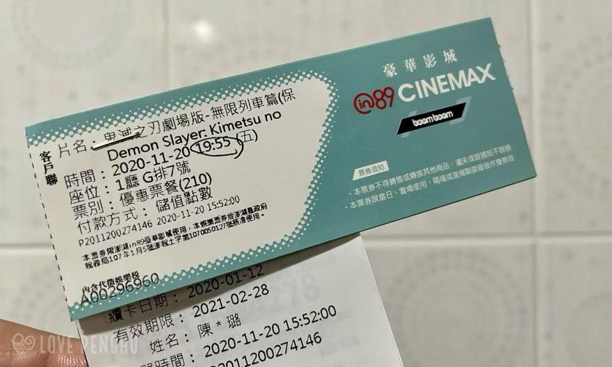 鬼滅の刃と澎湖(ポンフー)の映画館
