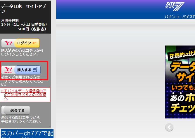 ログイン サイト セブン