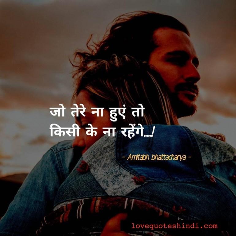 New Love Quotes Hindi