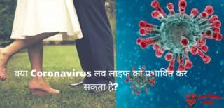 coronavirus-effect-love-life