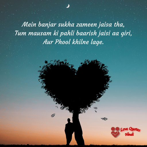 15 One Sided Love Quotes in Hindi with Images