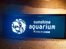 サンシャイン水族館 入口看板