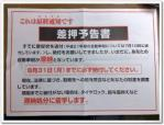 minou1256 - 新築木造アパート6000万くらいだと、不動産取得税は60万円ほどになります