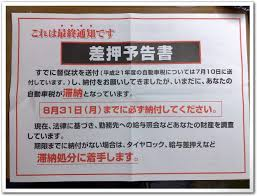 minou1256 - 住民税が未納になってたよ、融資審査に影響出たら最悪です。