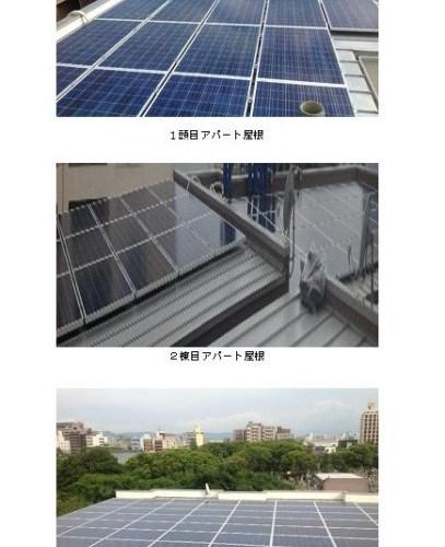 20130908105033e5c 1 - アパート3棟および熊本別荘に太陽光合計90KW設置するぞ