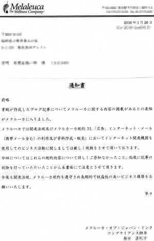 20160130091937644s 1 - メラルーカ オブ ジャパン インク から怒られちゃった