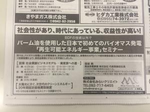 20160408223130bads 1 - バイオマス発電事業の新聞広告公開します