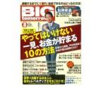 bigTomorrow150625 3 - バイオマス発電事業11月進捗報告(速報)