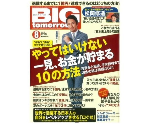 bigTomorrow150625 3 - 私が登場するビッグトモロウ記事公開