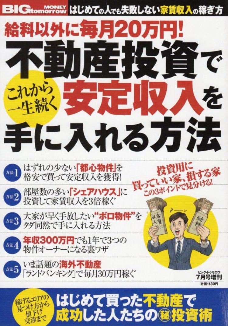 取材記事0401