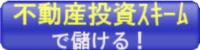 7d3832e16bd45343c30cce0ce105d4a7 1 e1465612528103 - 不動産スキームボタン