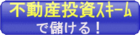 7d3832e16bd45343c30cce0ce105d4a7 - 不動産スキームボタン
