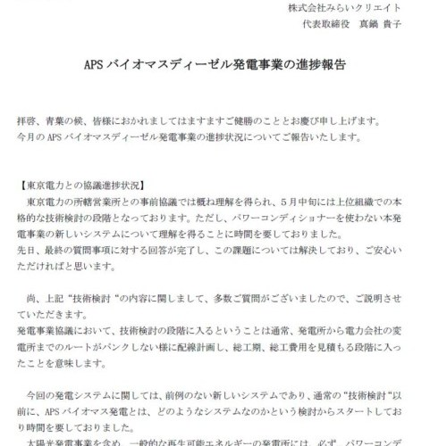caa5788bd00966d37c9a3443a20ef4d8 - バイオマス発電平成28年5月進捗報告!