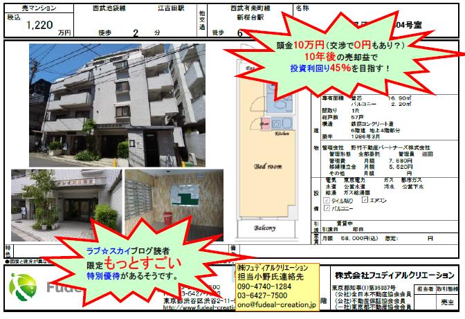 16090101 - 【自己資金10万円】中古マンション超川上情報9月号