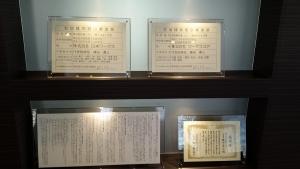 済 日本ワークス訪問 (3)