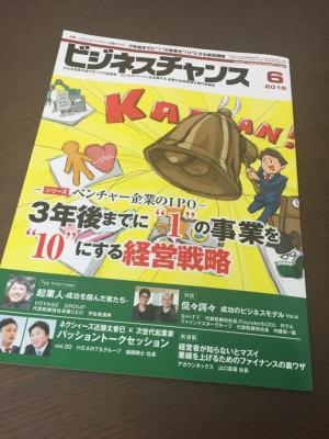 20160427064154f31s - 友人のハーツ社長が雑誌に登場!!