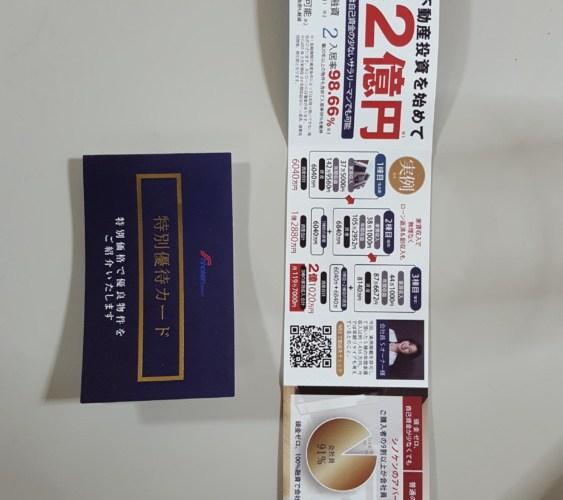 20161223 233451 - 最大300万円値引きのシノケン優待券残り2件分です!