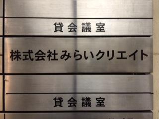 ㈱みらいクリエイト総合案 内板03 (2)