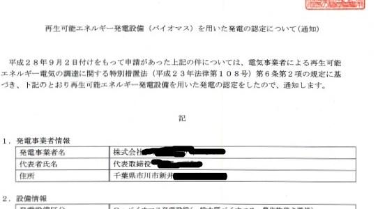 210d587f6f23cedada70d8ef1f3b85a4 - 【朗報】バイオマス発電事業3月9日付けで設備認定が承認されました!