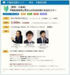 170406sanwasemina  - 決めました。3億円中古RCマンション購入して実況中継します!