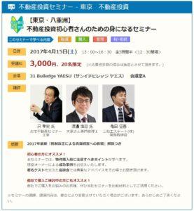 170406sanwasemina  - 三和エステート東京セミナー参加費3000円が無料になる限定チケットあります。