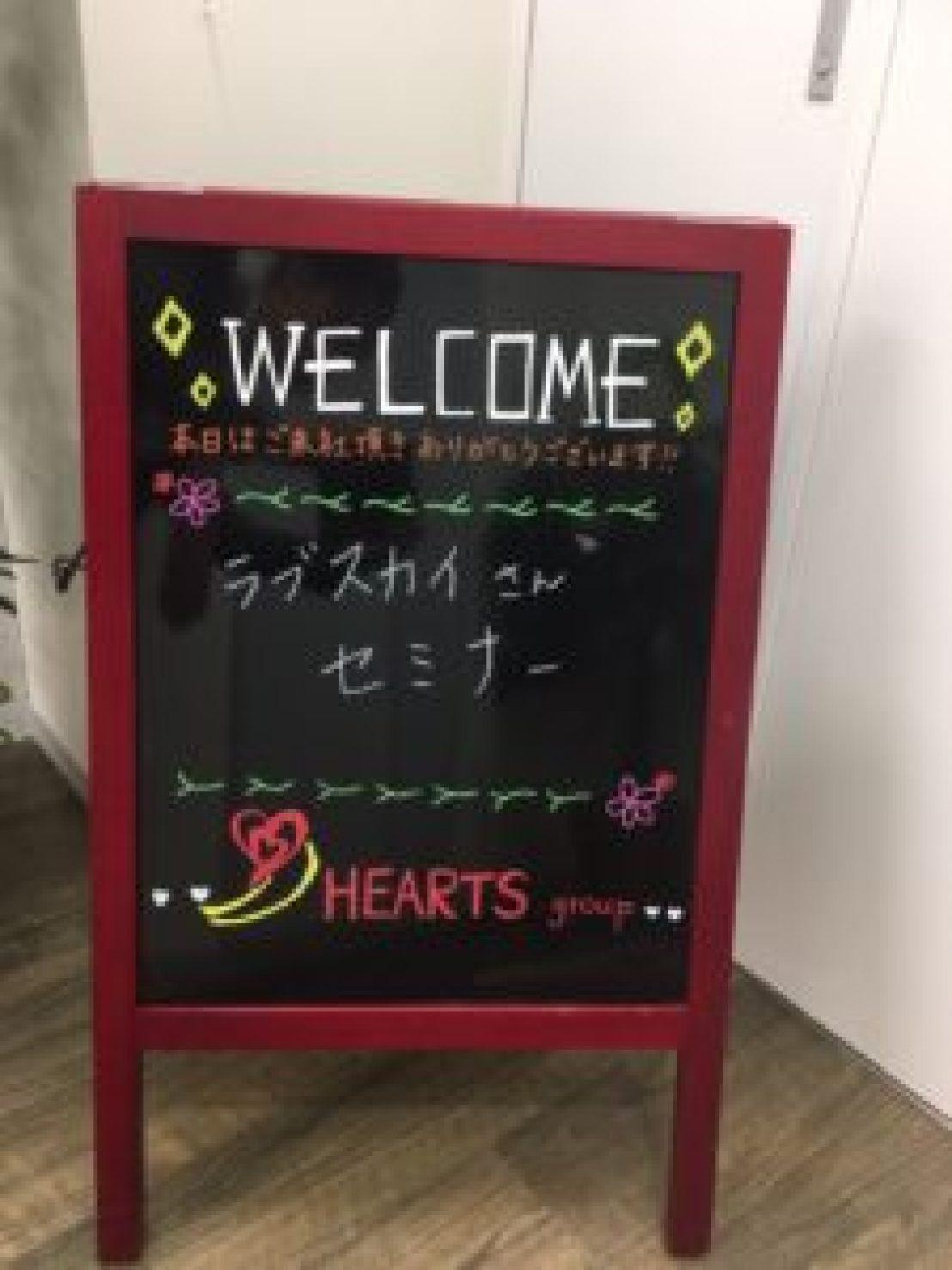 17042201 - ラブ☆スカイ投資セミナーin東京開催しました