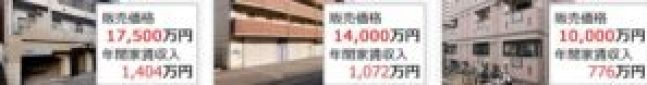 ca0e7243fad59c43319b208958fb377e - 年間家賃収入1400万以上も!サラリーマンが中古1棟売りマンション経営する時代