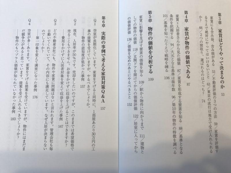 IMG 1039 - 定価1500円の「空室対策」本を10名にプレゼントします。