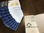 IMG 1061 - 熊本別荘での投資座談会開催しました!