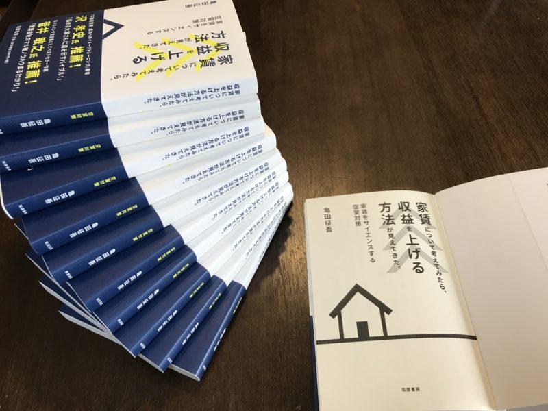 IMG 1061 - 定価1500円の「空室対策」本を10名にプレゼントします。