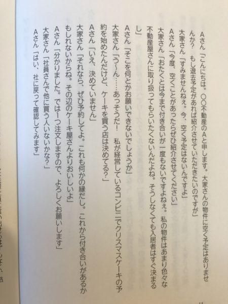 IMG 1063 - 定価1500円の「空室対策」本を10名にプレゼントします。