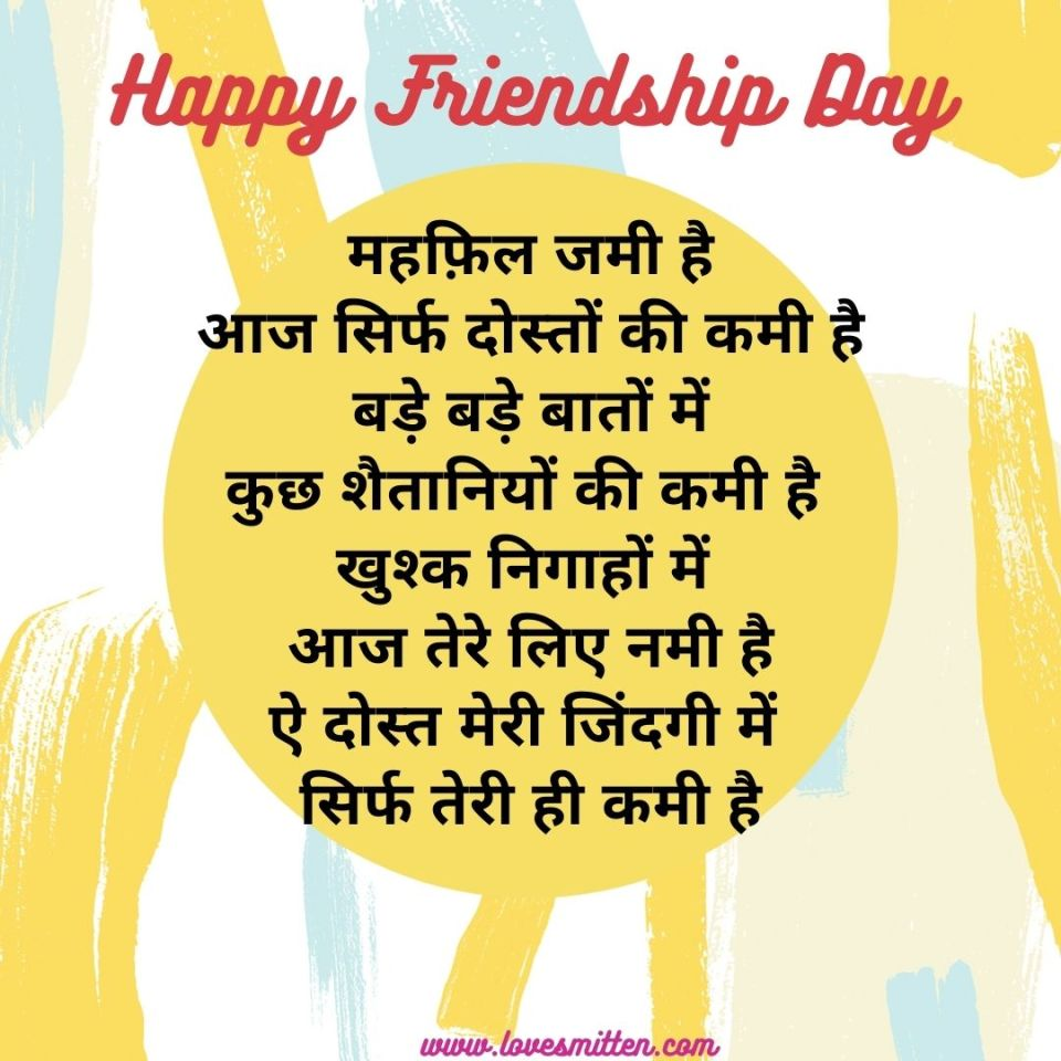 Friendship Day Messages in Hindi 2021