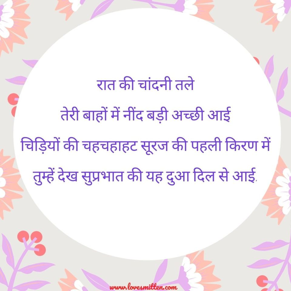 good morning messages for him in Hindi