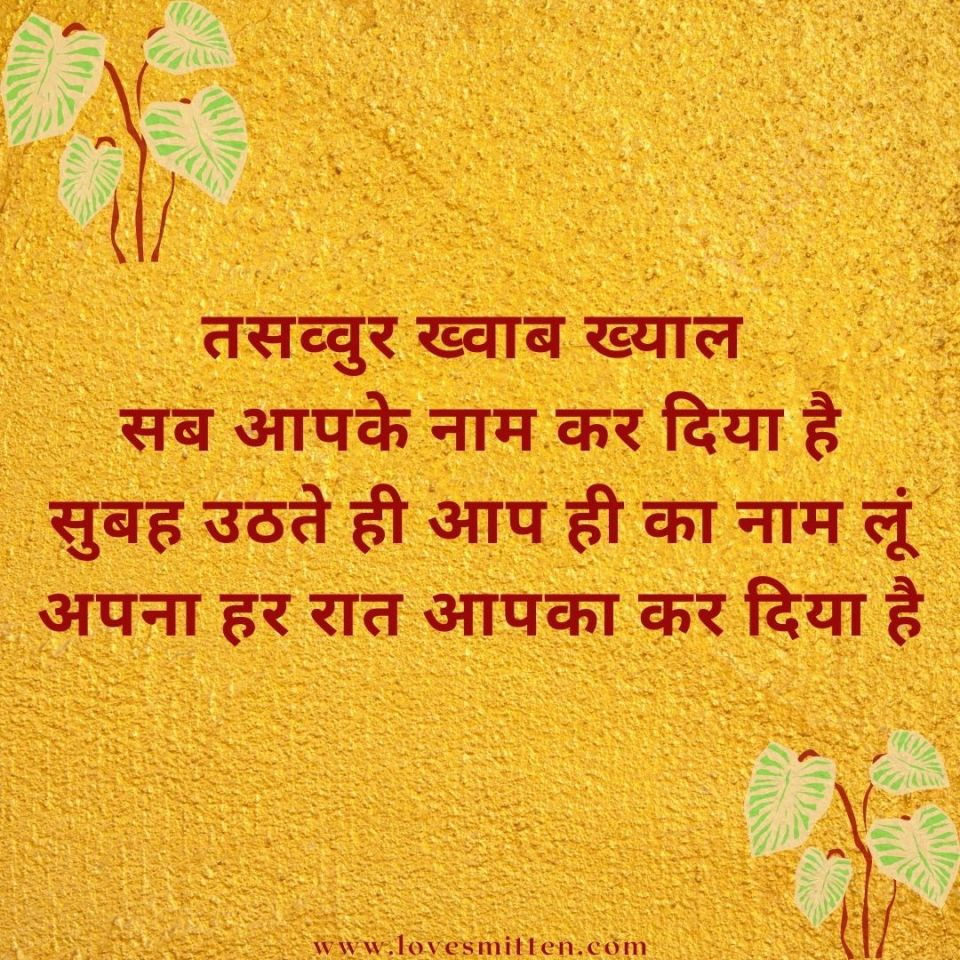 Romantic good night messages in hindi