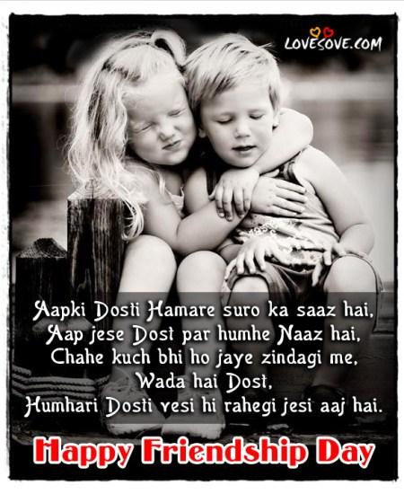 friendship shayari, friendship day shayari, happy friendship day shayari, happy friendship day wishes, Happy Friendship Day Wishes, Status, Quotes, Images For Friends, Happy Friendship Day
