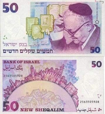 Israel_50_New_Sheqalim_1992_front_&_back